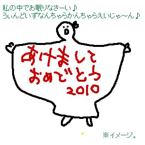 Cocolog_oekaki_2010_01_04_09_03